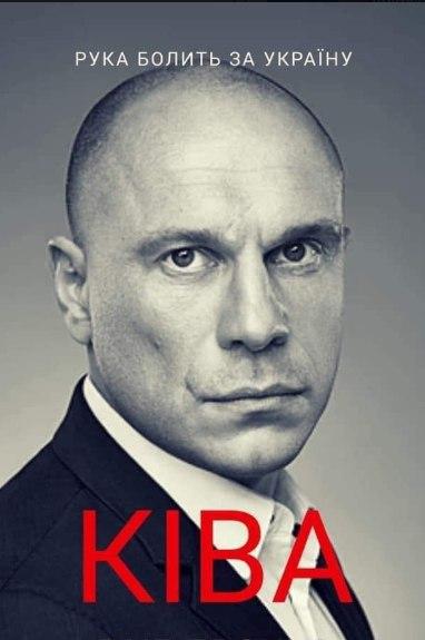 Ківа, який торкав себе за геніталії в залі парламенту, звернувся в поліцію через секс-листування Яременка - Цензор.НЕТ 3683