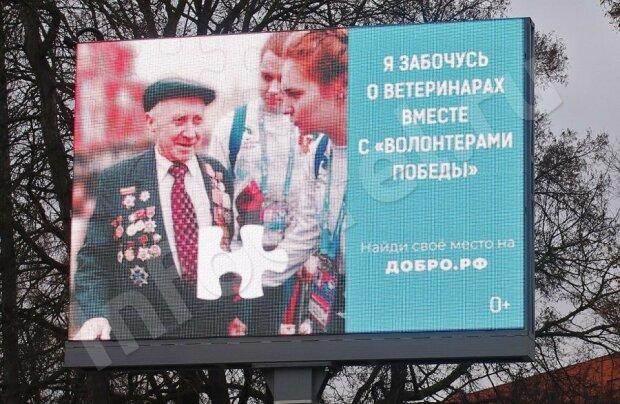 В сети смеются над российской рекламой, где ветеранов перепутали с ветеринарами. ФОТО