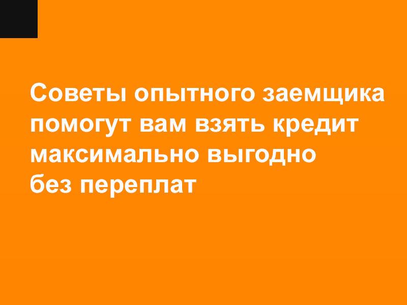 скб банк красноярск кредит наличными