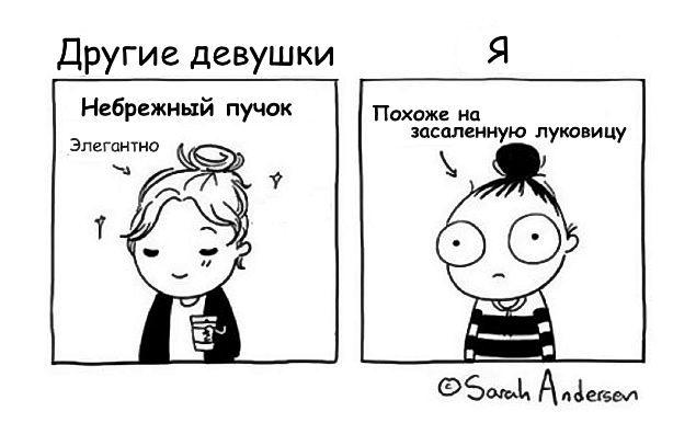 Жизненные комиксы о вечной женской проблеме — волосах. ФОТО