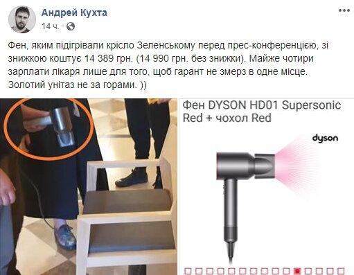 Зеленскому высушили стул феном за 14 тысяч гривен. ВИДЕО