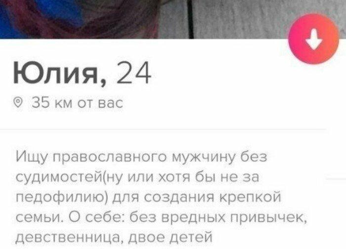Самые смешные и эпичные статусы на сайтах знакомств. ФОТО