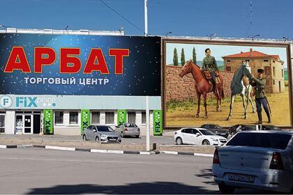 В России оконфузились с поздравлением и вывесили плакат с казаками Вермахта. ФОТО