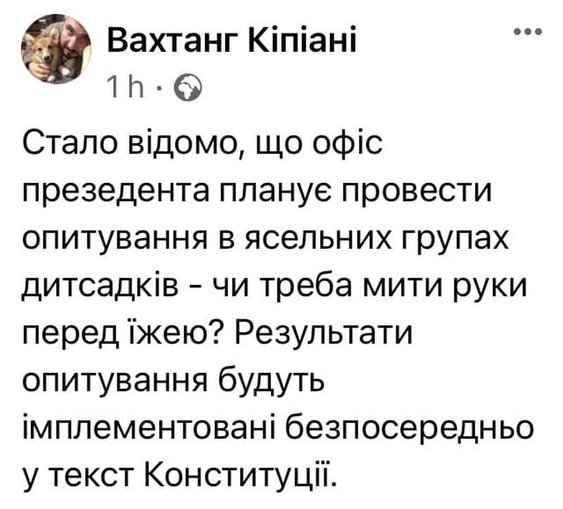 Соцсети фотожабами отреагировали на опрос Зеленского